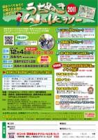 うちぬきwalkラリー2011