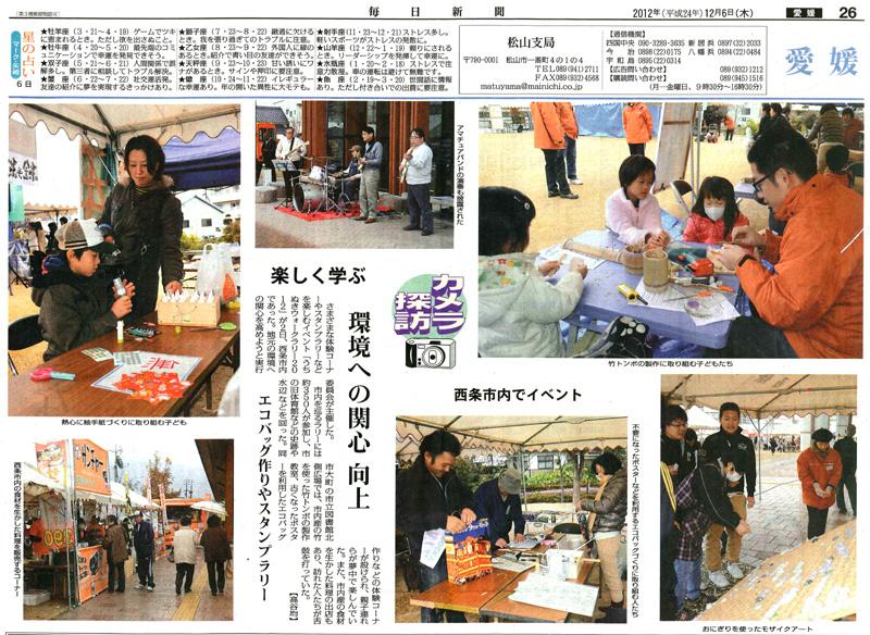 毎日新聞掲載 うちぬき21プロジェクト