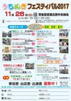 ウチヌキomote2017kaikaikaikai_000001