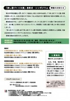 「美し国づくり大賞」表彰式・シンポジウム開催のお知らせ