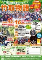 竹取物語2018チラシ