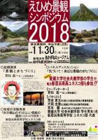 えひめ景観シンポジウム2018チラシ・平成30年11月30日開催